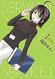 サーバント×サービス 1巻 (デジタル版ヤングガンガンコミックス)