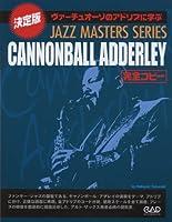 JAZZ MASTERS SERIES 完コピ キャノンボールアダレイ (Jazz masters series)