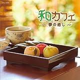 和カフェ〜箏の癒し〜