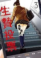 生贄投票(3) (ヤングマガジンコミックス)