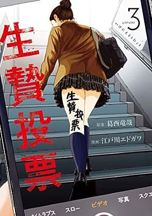 Ikenie Touhyou - Chapter 11