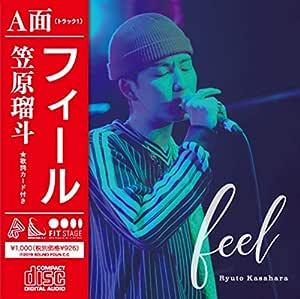 feel/君とChill