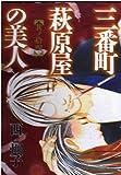 三番町萩原屋の美人 (其ノ14) (ウィングス・コミックス)