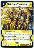 デュエルマスターズ/DM-27/21/U(C.G.C)/天神シャイン・バルキリー【カティノカード(フォイル仕様)】