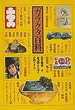 ガラクタ百科―身辺のことばとそのイメージ (1978年)