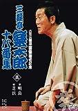 六代目三遊亭圓楽襲名記念 三遊亭楽太郎十八番集3 [DVD]