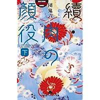 續・肉の顔役(下) (幻冬舎アウトロー文庫)