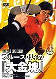ブルース・リィの「大金塊」 (原題:闖禍) [DVD]