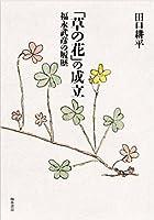 [Amazon.co.jp 限定]「草の花」の成立ー福永武彦の履歴—福永武彦の履歴