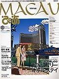 マカオぴあ vol.1 (初夏2008.6) (1) (ぴあMOOK) 画像