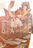 恋文十色 (Canna Comics)