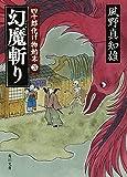 幻魔斬り  四十郎化け物始末3 (角川文庫)