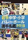 岩手中学・小学バレーボール選手名鑑2019