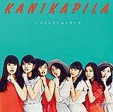 ノンフィクションガール / KANIKAPILA