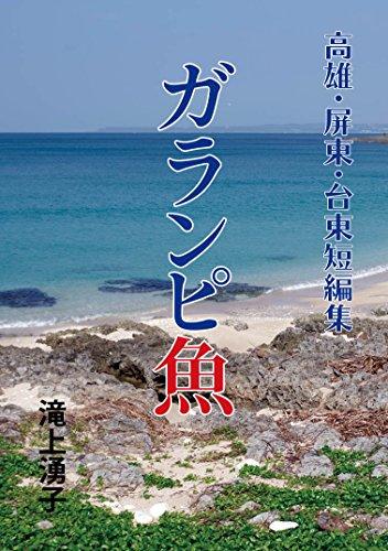 ガランピ魚: 高雄・屏東・台東短編集