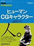 ヒューマンCGキャラクター―リアルな「人」のCG制作テクニック (CGWORLD ARCHIVES)