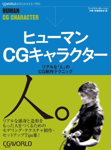ヒューマンCGキャラクター—リアルな「人」のCG制作テクニック (CGWORLD ARCHIVES)