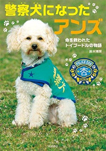 警察犬になったアンズ 命を救われたトイプードルの物語