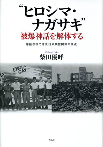 """""""ヒロシマ・ナガサキ""""被爆神話を解体する——隠蔽されてきた日米共犯関係の原点"""