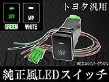 AP 純正風LEDスイッチ トヨタ汎用 ホワイト AP-SWC-T01-WH