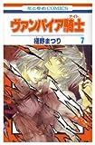 ヴァンパイア騎士 7 (花とゆめCOMICS)