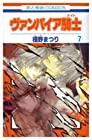 ヴァンパイア騎士 第7巻