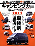 キャンピングカー購入&活用ガイド2014 (CARTOP MOOK)
