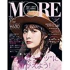 MORE(モア) 付録なし版 2017年 05 月号 [雑誌]