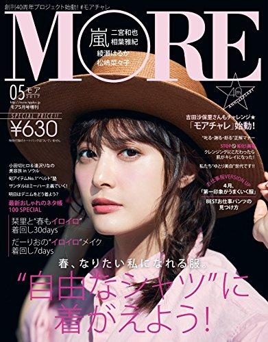 MORE(モア) 増刊 2017年 05 月号 [雑誌]