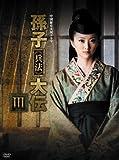 孫子≪兵法≫大伝 DVD-BOX3