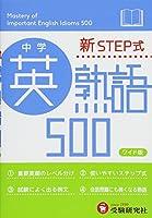 中学英熟語500 ワイド版: 新STEP式
