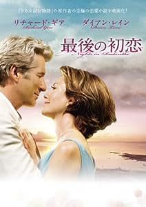 最後の初恋 [DVD]