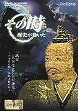 NHK「その時歴史が動いた」 激突 武田信玄と上杉謙信~川中島の戦い、両雄決戦の時~[DVD]