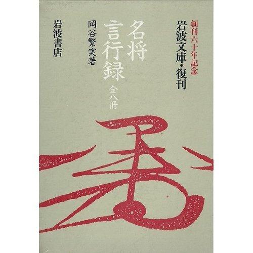 名将言行録 8冊セット (岩波文庫)の詳細を見る