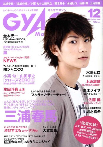 GyaO Magazine (ギャオマガジン) 2008年 12月号 [雑誌]