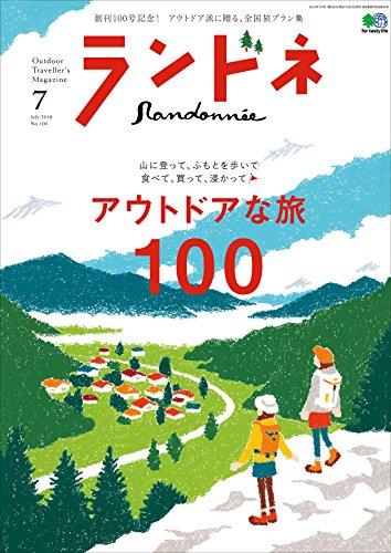 ランドネ 2018年7月号 No.100[雑誌]
