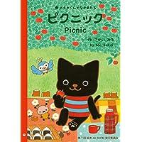 ピクニック (メチャくんとなかまたち 日本語/英語 絵本)