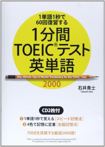 CD2枚付 1分間TOEICテスト英単語