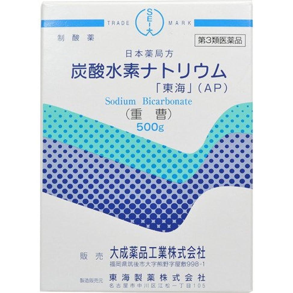 月面学校おいしい【第3類医薬品】炭酸水素ナトリウム「東海」(AP) 500g