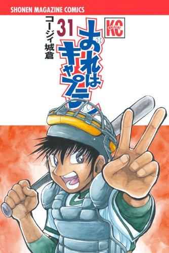 おれはキャプテン(31) (講談社コミックス)の詳細を見る