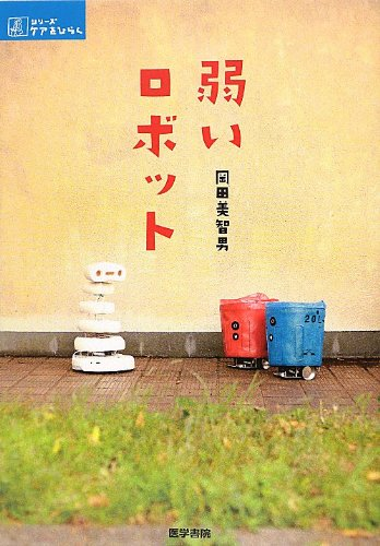 弱いロボット (シリーズ ケアをひらく)の詳細を見る