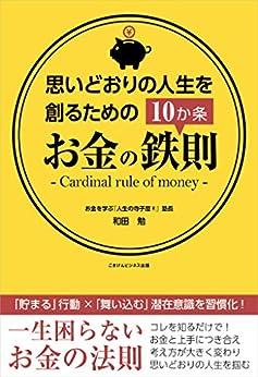 [和田 勉]の思いどおりの人生を創るためのお金の鉄則10か条