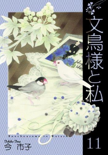 文鳥様と私 11 (LGAコミックス)の詳細を見る