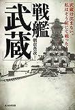 戦艦「武蔵」 武蔵は沈まない。私はそう信じて戦った! (光人社NF文庫)