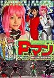 Pマン・サイバー美少女0指令![DVD]
