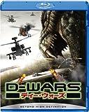 D-WARS ディー・ウォーズ [Blu-ray]