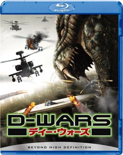 D-WARS ディー・ウォーズ [Blu-ray]の詳細を見る