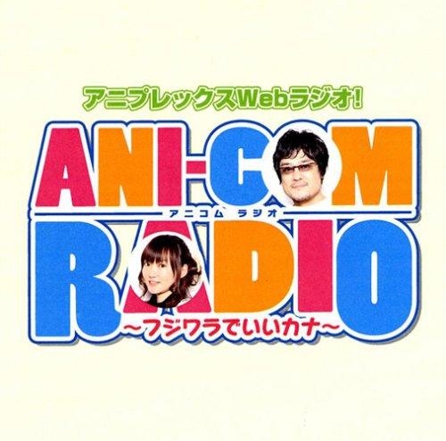 ANI-COM RADIO 〜フジワラでいいカナ〜 DJCD CD