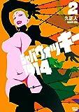 ジャバウォッキー1914(2) (シリウスコミックス)