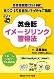 英会話イメージリンク習得法―英会話教室に行く前に身につけておきたいネイティブ発想
